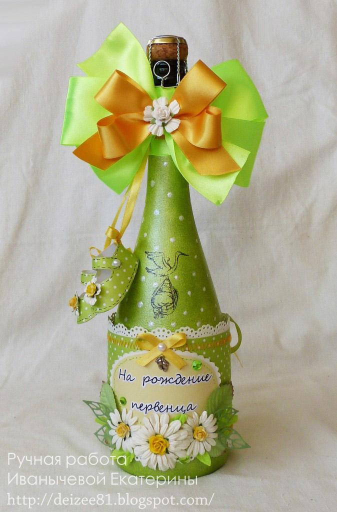 Украшенное шампанское на день рождения своими руками