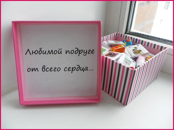 """Подарок сюрприз для подружки """" - карточка пользователя bucziak в Яндекс.Коллекциях"""