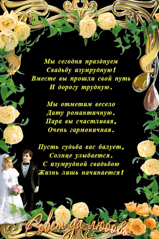 Изумрудная свадьба поздравления в прозе