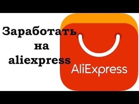 Как заработать на отзывах aliexpress