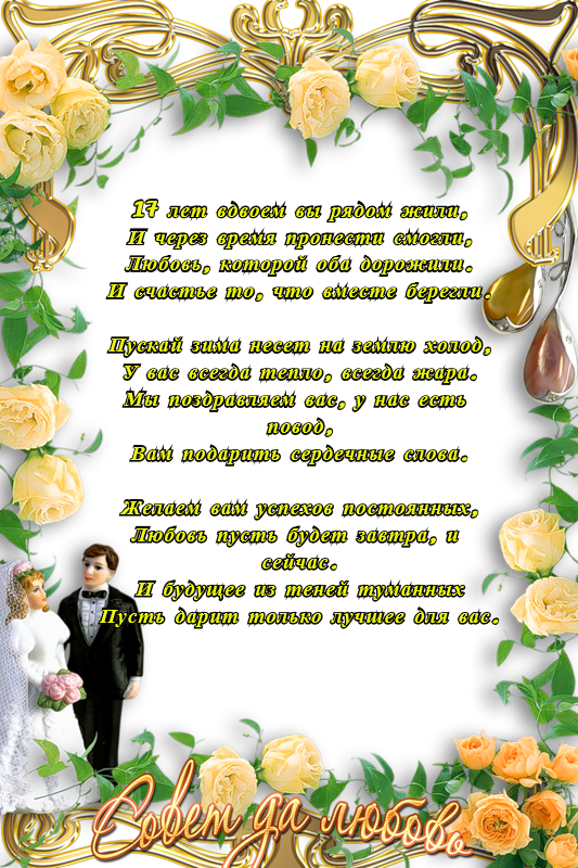 Топазовая свадьба поздравления для жены