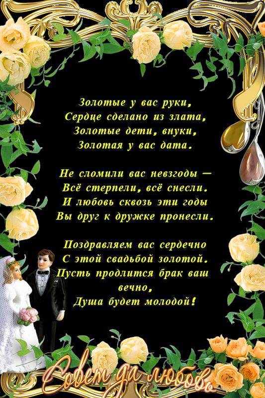Поздравления со сценарием на свадьбу