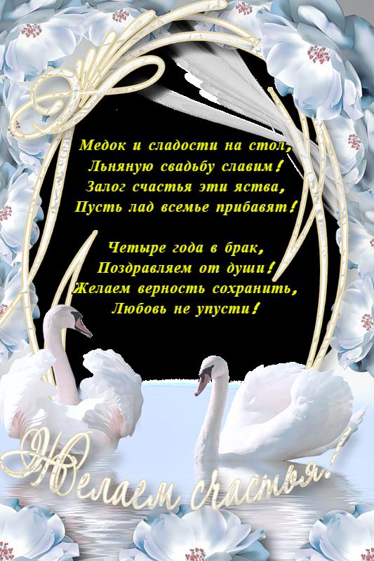 Поздравления с льняной свадьбой подруге прикольные
