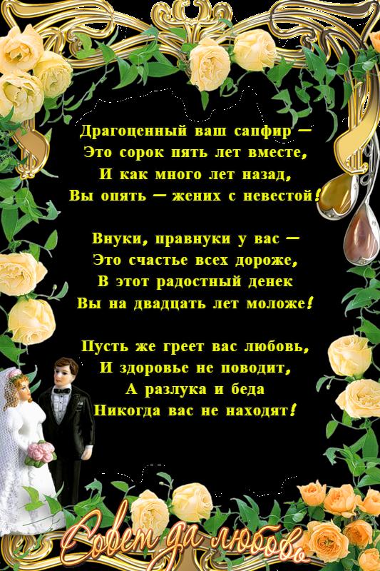 Сапфировая свадьба поздравления прикольные