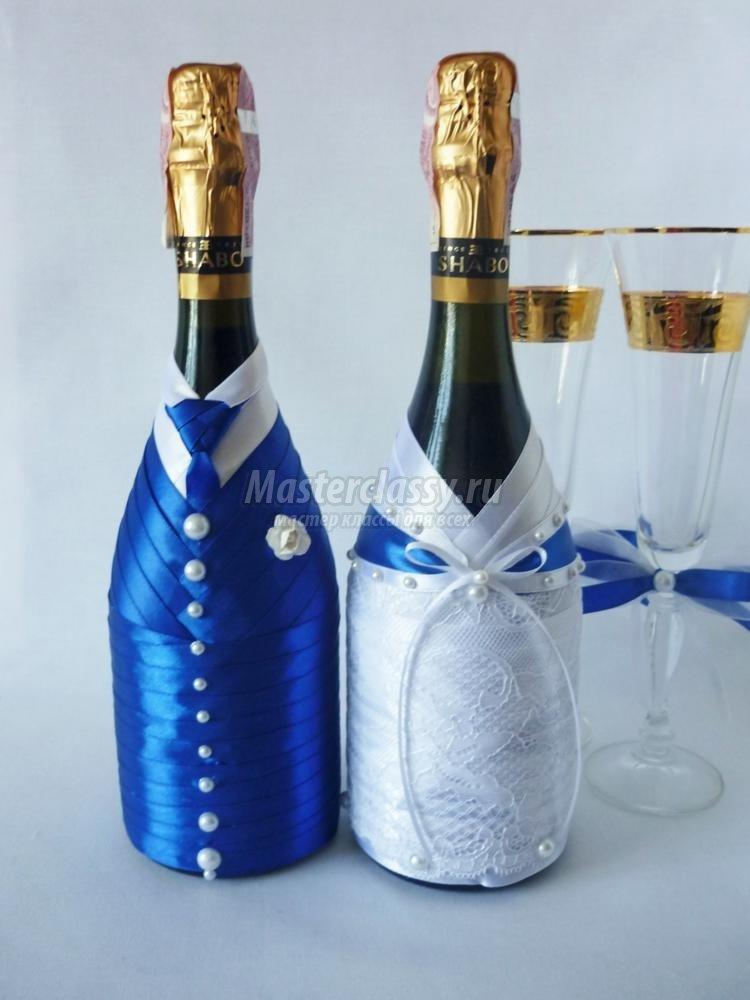 Бутылок на свадьбу своими руками мастер класс
