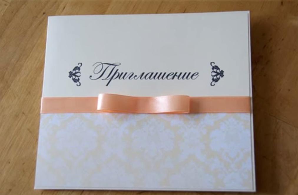 Приглашения на свадьбу шаблон своими руками 37