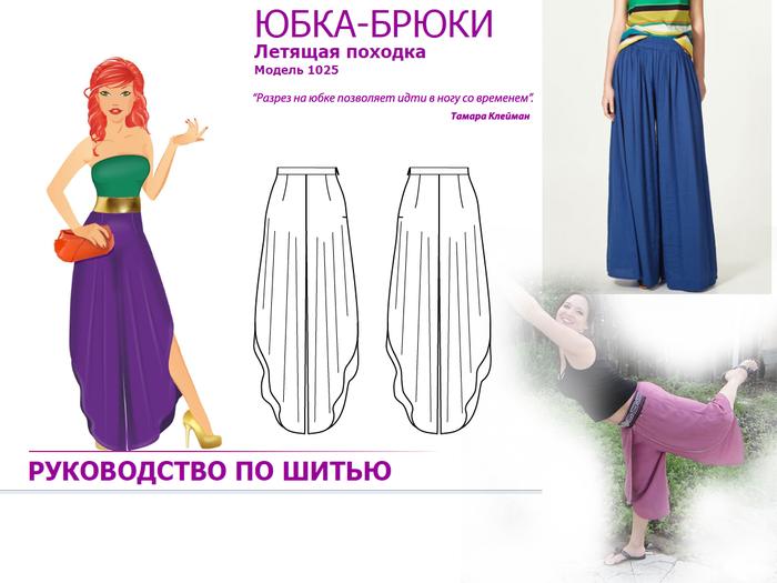 Как сшить юбку для полных 35