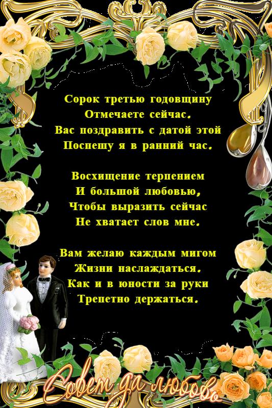 Поздравление родителям от детей на юбилей свадьбы