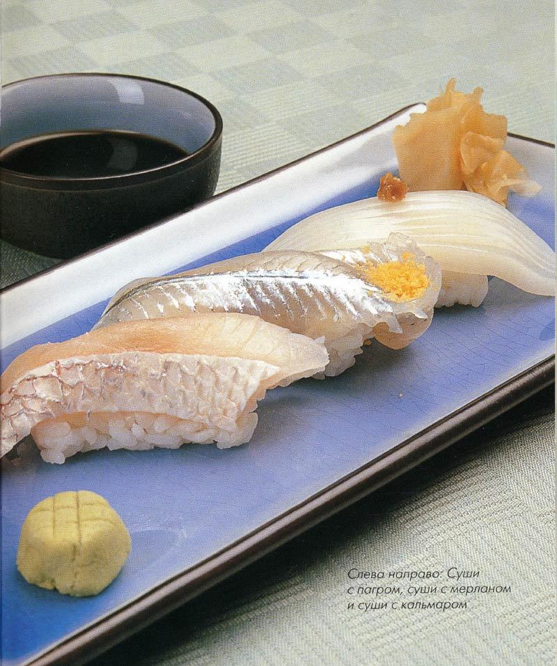 Рыба пагр как приготовить