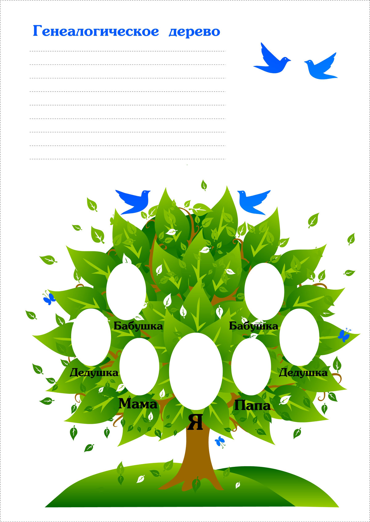 Семейное дерево рисунок своими руками