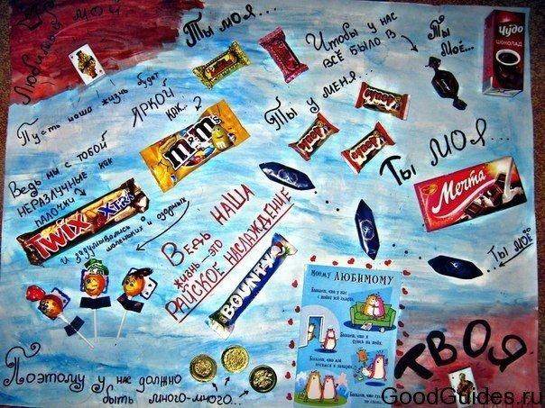Плакат с конфетами для любимого своими руками