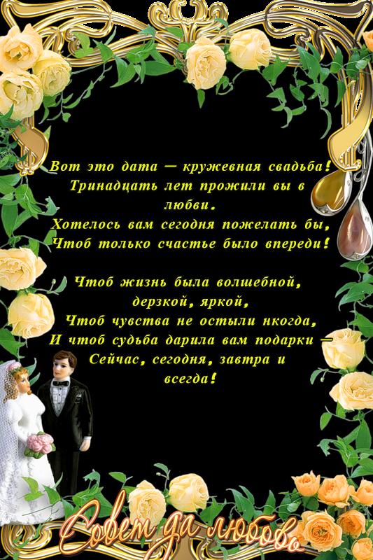 Поздравление с днем свадьбы 13 летие 100