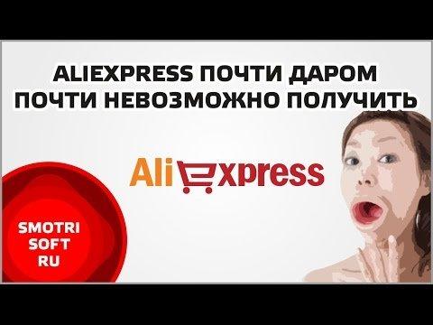 Как купить на алиэкспресс почти даром с телефона на