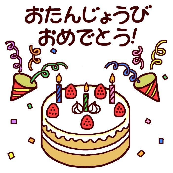 Японские поздравления с днем рождения шуточные 18