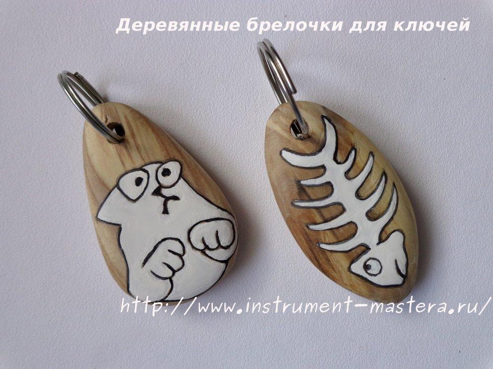 Брелки из дерева своими руками 53