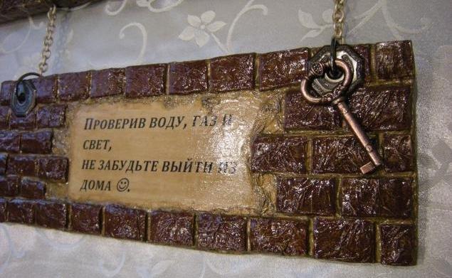 Табличка в коридор своими руками