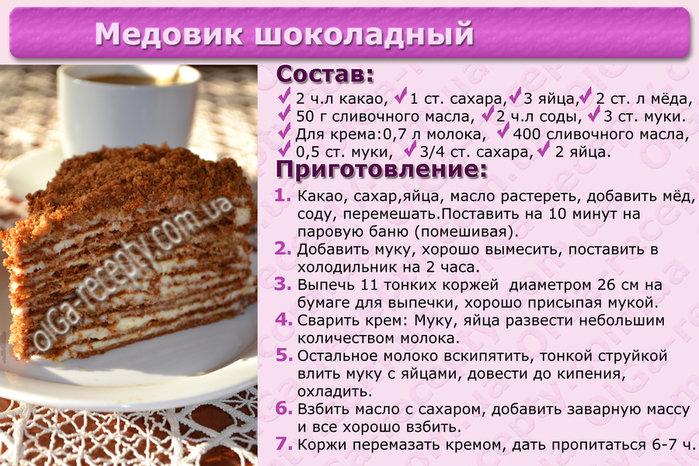 Рецепты торта в домашних условиях пошаговый рецепт с фото 8