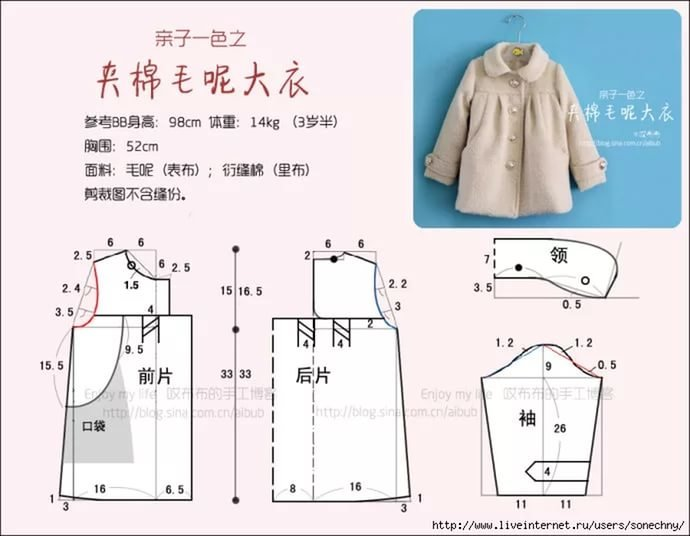 Сшить пальто девочке