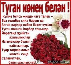 Поздравление на татарском языке для женщины от мамы