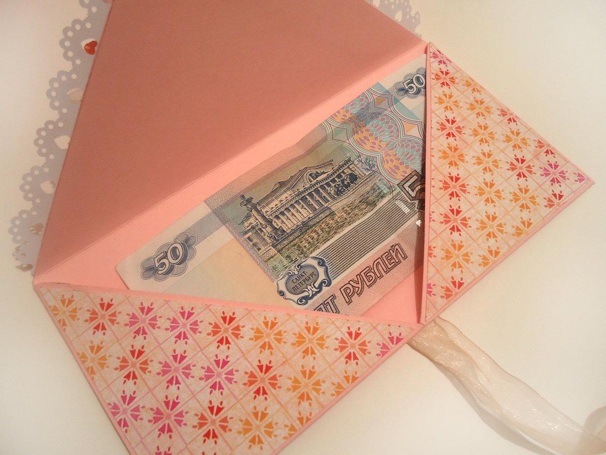 Сделать конверт для денег своими руками