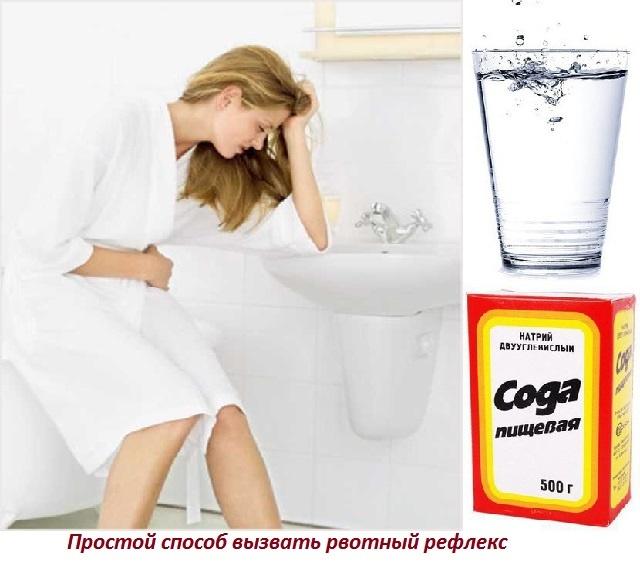 В случае отравления можно вызвать рвоту содой самостоятельно. Рецепт и приготовления раствора и как вызвать рвоту содой. Раствор