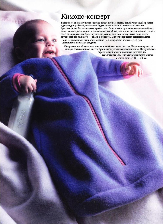 Как сшить мешок для новорожденного своими руками