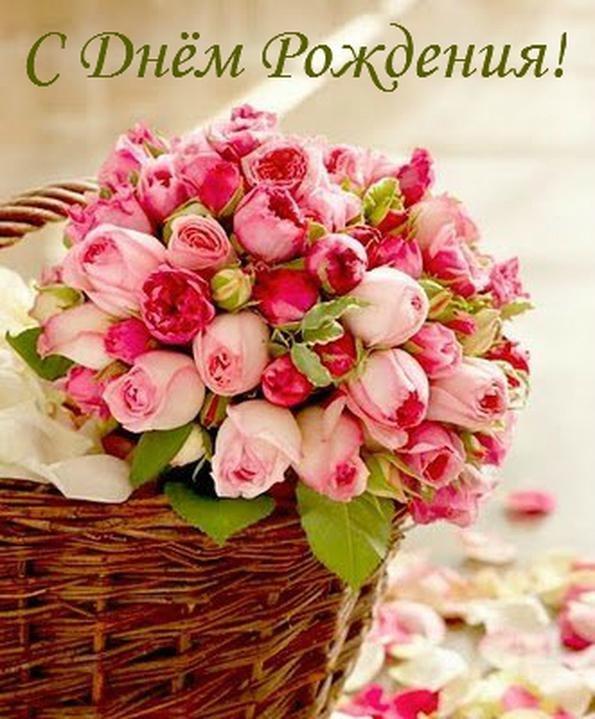 С днем рождения цветов