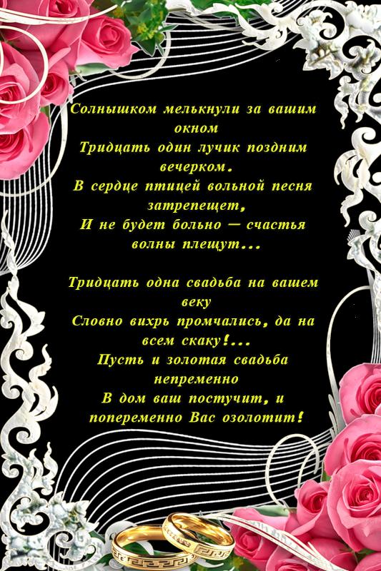 Поздравления на татарском с днем свадьбы 30