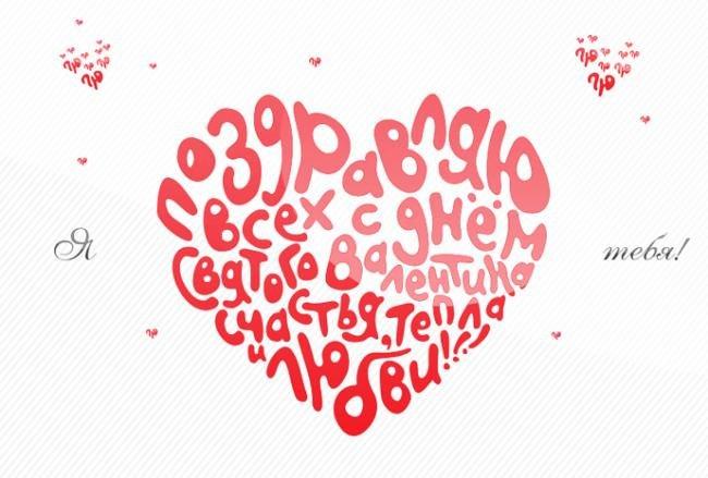Открытка сердце из слов 143