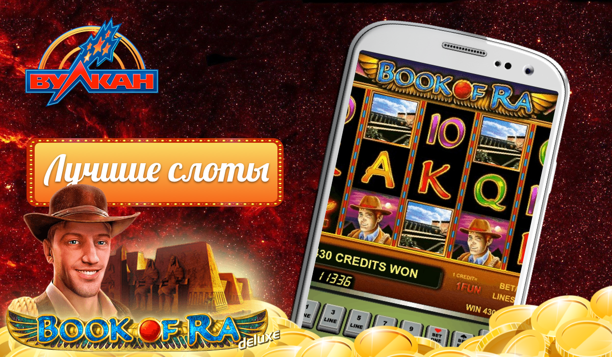 Онлайн казино Вулкан - играть на деньги на официальном сайте