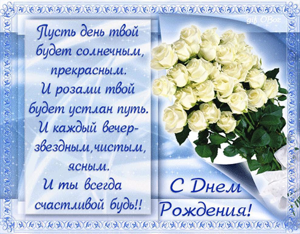 Поздравление с днём рождения подруге и коллеге в стихах красивые 21