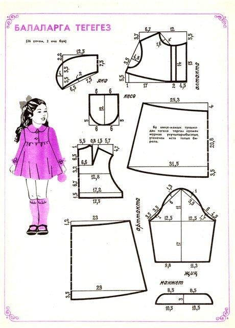 выкройка платья детского с воротником