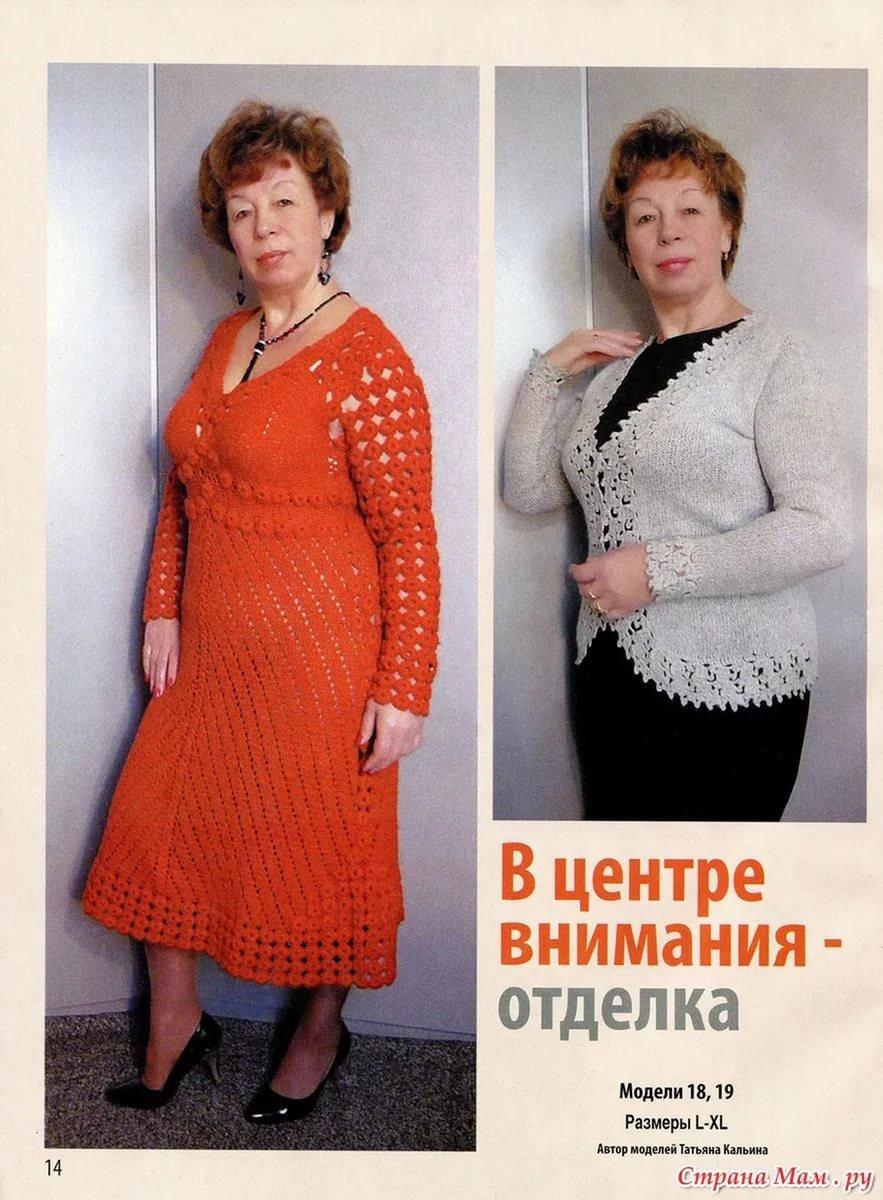 Вязание крючком для полных женщин модные модели 520