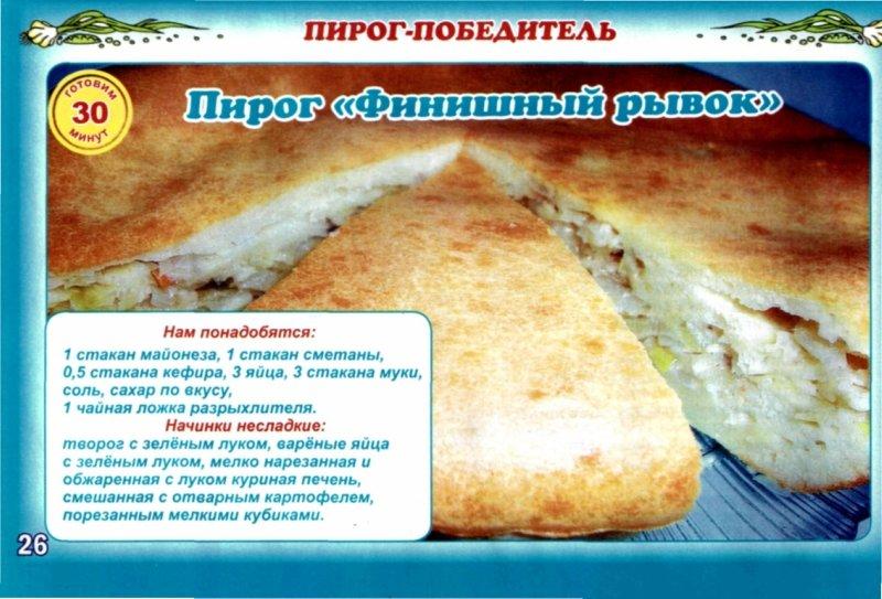 Рецепты с приготовления пирогов
