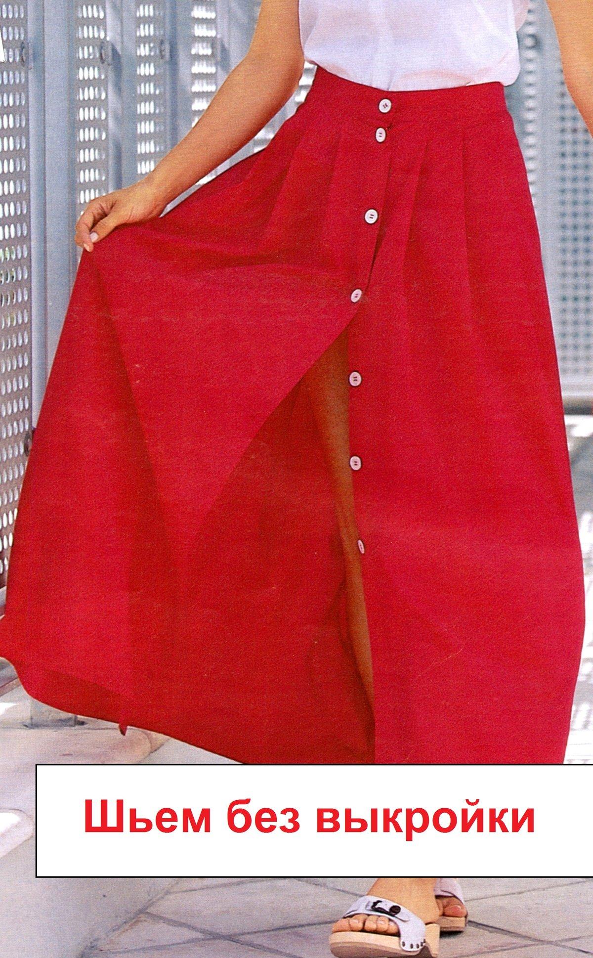 Из длиной юбки сшить платье