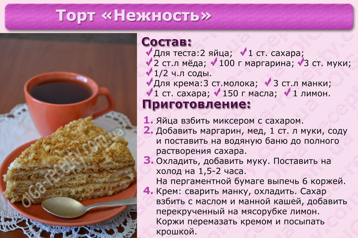 Рецепт с фотографиями в домашних условиях
