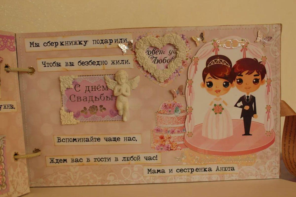 Поздравление сестры с днем свадьбы от сестренки