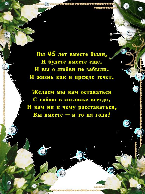 Поздравления с 45 лет свадьбы от детей и внуков 86