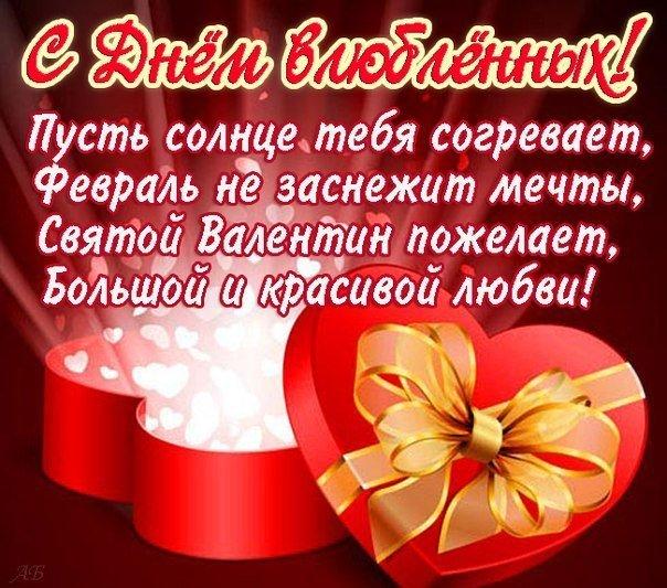 Прикольные поздравления с днем святого валентина 14 февраля смс 28