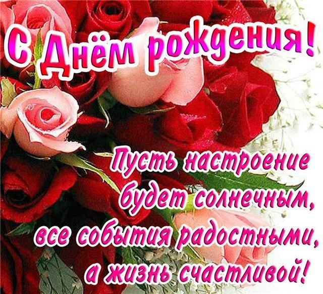 Пожелания поздравления на день рождение