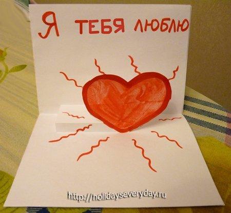 Как сделать открытку я люблю тебя 538