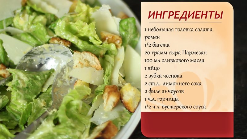 Легкий рецепт цезаря с курицей