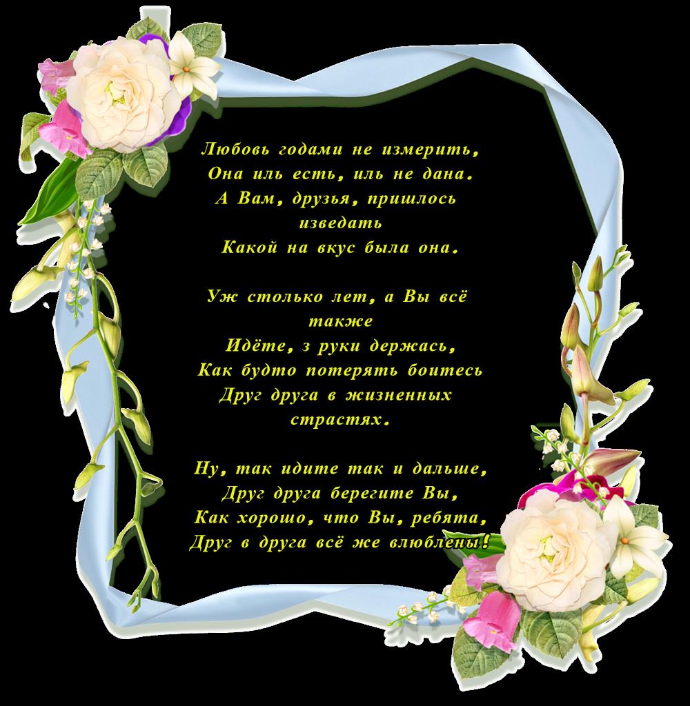 Поздравление в стихах с 17 летием свадьбы 71