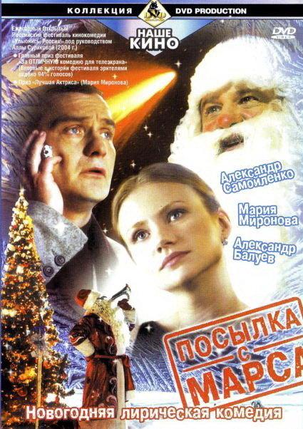 Фильмы про новый год с мироновой