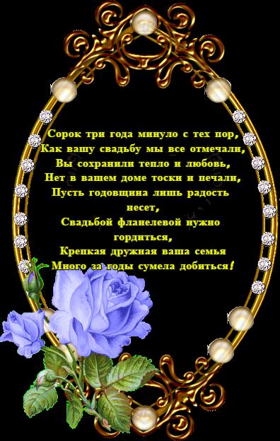 Поздравления с фланелевой годовщиной свадьбы 29