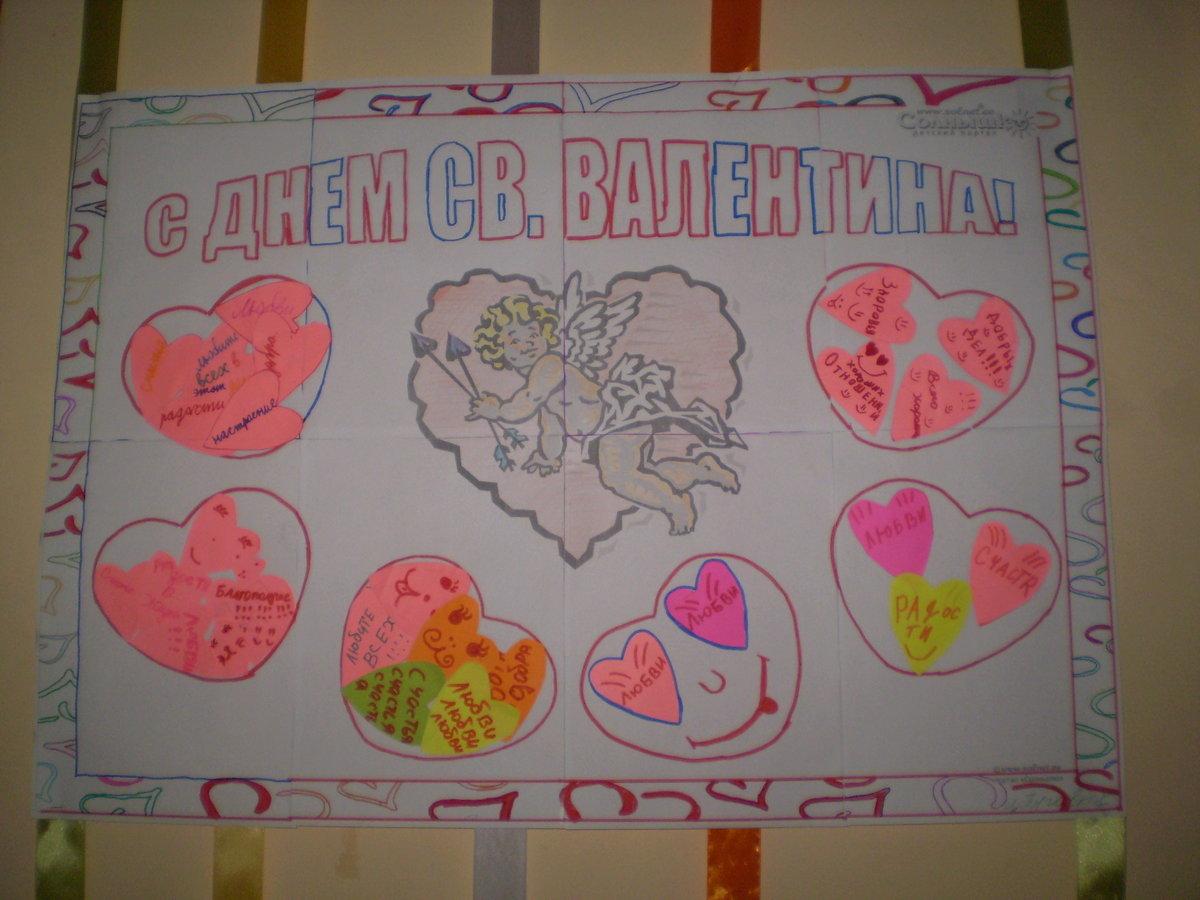 Плакаты на 14 февраля парню своими руками