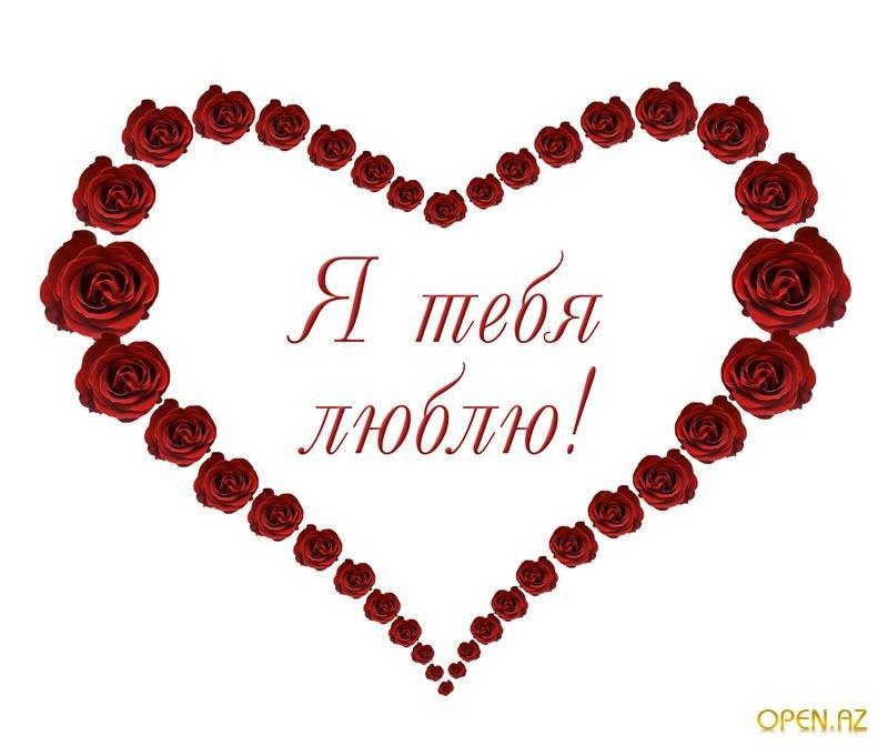 14 февраля поздравления любимой