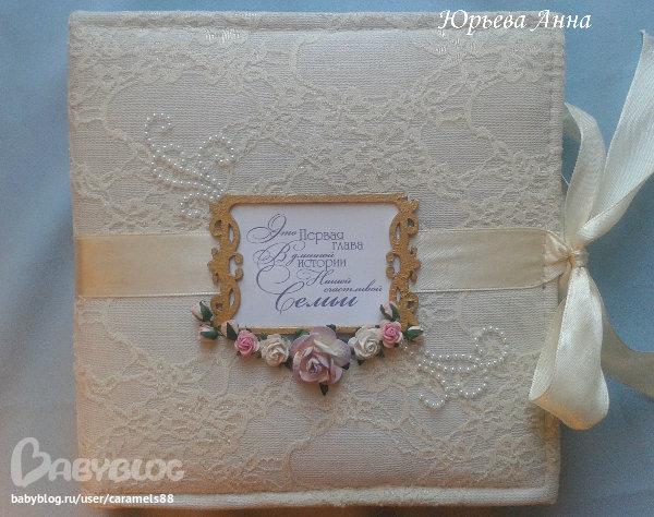 Своими руками обложка к свадебному альбому