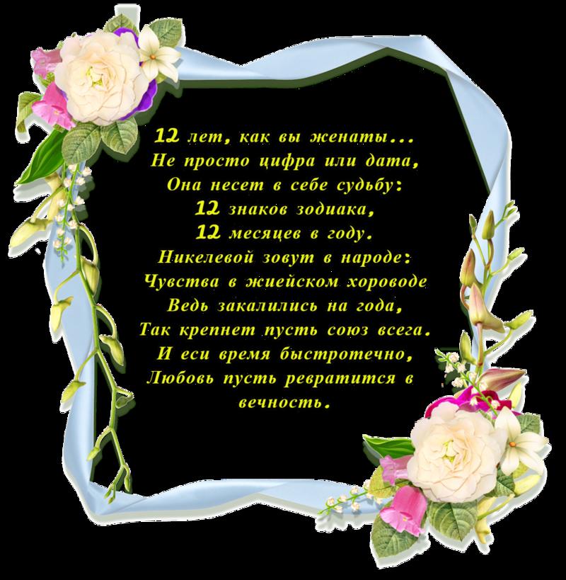 Поздравления с никелевой свадьбой мужа