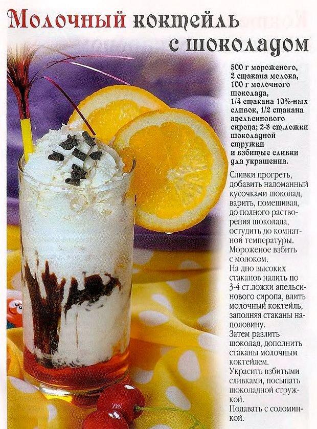 Как делать молочный коктейль в домашних условиях из мороженого 981